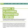 PAKOMAK (Macedonia) is awarding the most eco-oriented mayor in Macedonia